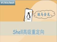 Shell高级重定向