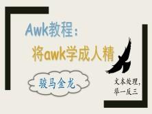 (骏马金龙)awk课程:将awk学成人精