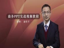 康传平商务PPT2019实战视频教程