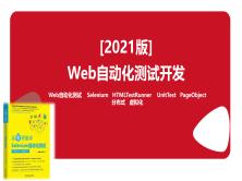 【2021】UI自动化测试:Selenium3