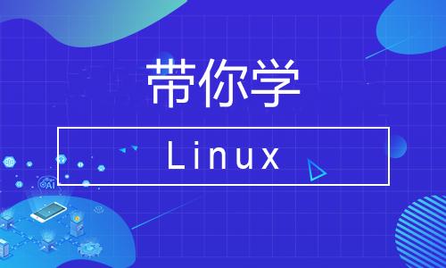 带你学Linux操作系统