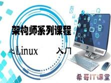 linux入门