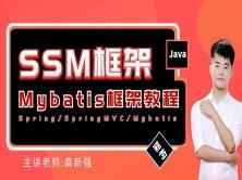 Java基础与项目实战之SSM框架之Mybatis