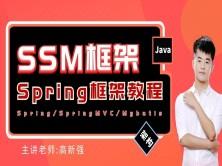 JavaEE实战SSM框架之Spring