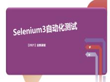 【2021】UI自动化测试:Selenium3(不含框架)