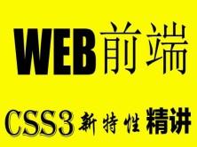 CSS3特性