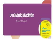 【2021】UI自动化测试框架:Selenium3