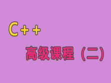 C++语言高级课程(二)