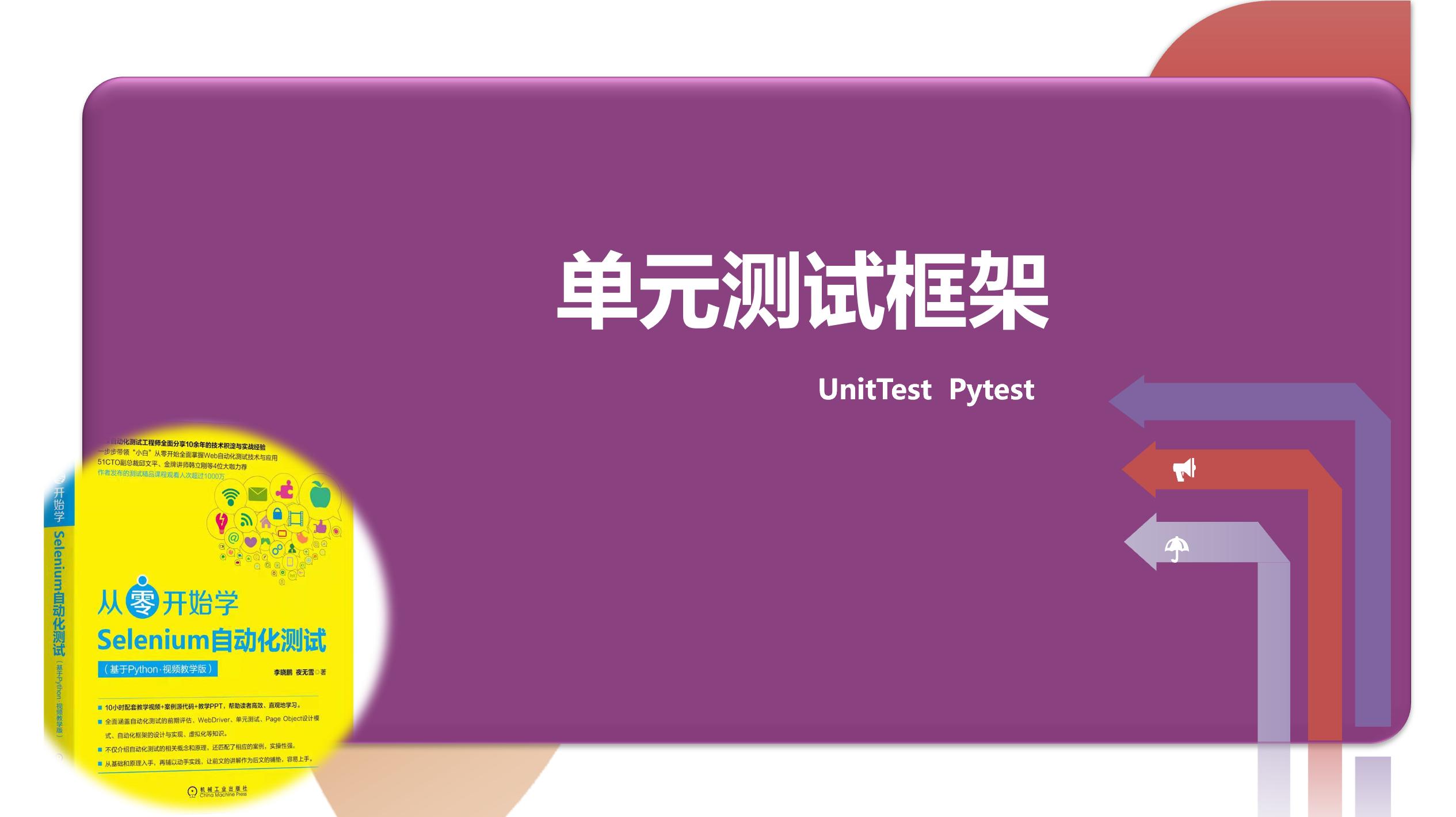 单元测试UnitTest+Pytest