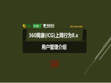 360网康(ICG)上网行为管理系统8.x—用户管理