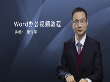康传平Word2019办公文档排版视频教程
