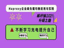 标杆徐全新Linux云计算运维系列⑪ :企业负载均衡Haproxy应用与实践
