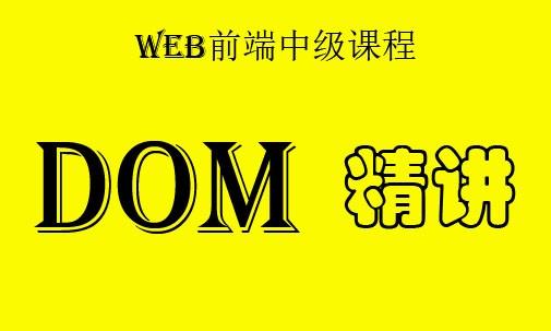 WEB前端中级DOM讲解