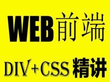 DIV布局和CSS精讲
