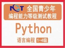 全国青少年python编程能力等级测试【1-4级】