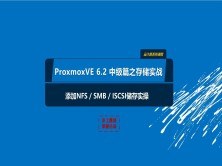 Proxmox VE6.2中级篇—存储实战(ISCSI/NFS/CIFS)