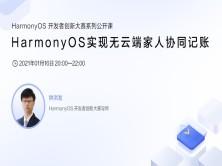 HarmonyOS实现无云端家人协同记账