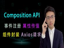 Vue3任务管理系统(CompositionAPI)