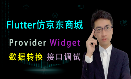 Flutter商业级实战项目-仿京东商城