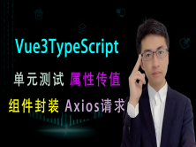 Vue3TypeScript实战博客网站(单元测试/组件封装/Teleport)