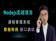 Node实战(课程管理系统mongodb)