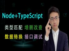 Node+TypeScript实战后端API接口(node/ts/api/调试/优化)