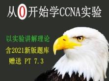 从零开始学CCNA实验---含思科CCNA新版题库2021【送配套原创实验手册】