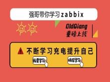 强哥带你学习zabbix监控