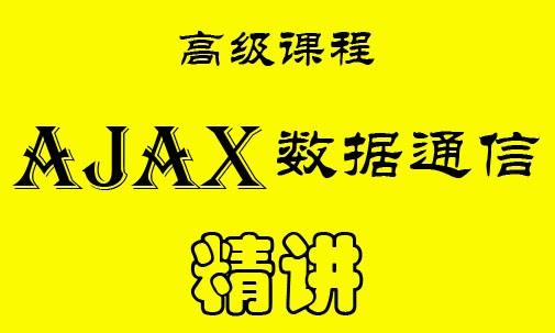 Ajax通信技术