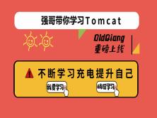 强哥带你学习tomcat