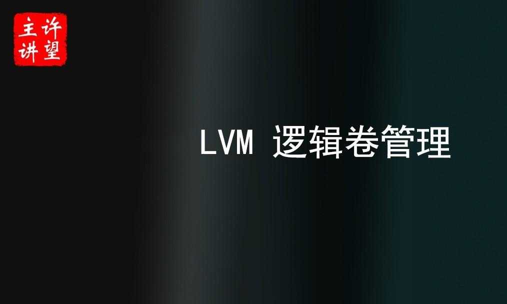 LVM 逻辑卷管理