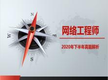 2020年网络工程师真题解析