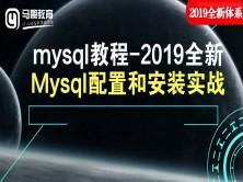 mysql教程-马哥2019全新Mysql配置和安装实战