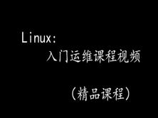 Linux:入门运维课程视频