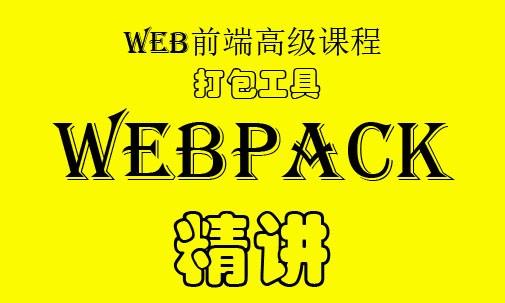 webpack打包工具