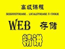 WEB存储