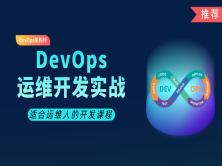 运维开发实战(2):Django3.x Web开发【2021新版】