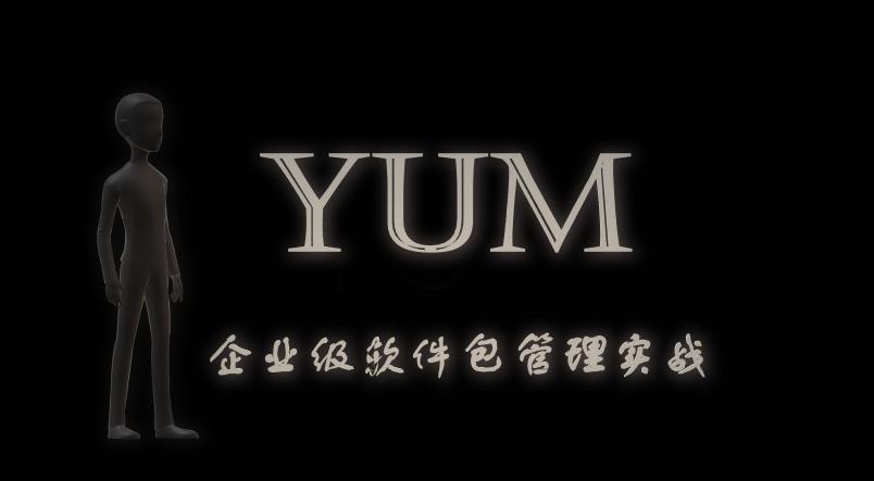 企业级软件包管理(RPM、YUM)实战