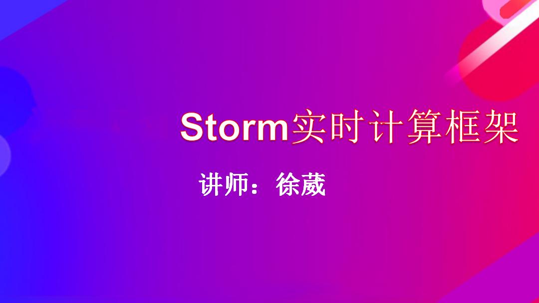 【徐葳】学习Storm实时计算框架
