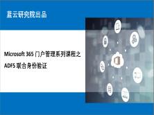 Microsoft 365 门户管理系列课程之ADFS联合身份验证