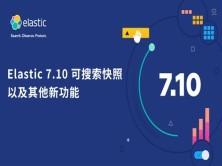 Elastic 7.10 可搜索快照以及其他新功能