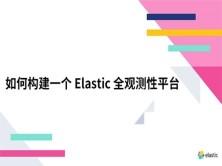 如何构建一个 Elastic 全观测性平台