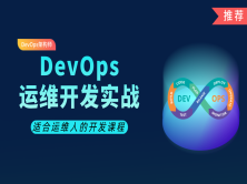 运维开发实战(3):Web前端开发【2021新版】