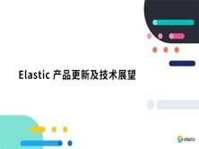Elastic 产品更新及技术展望