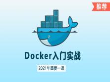 Docker 入门实战