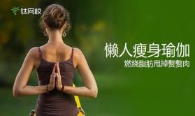 懒人瘦身瑜伽