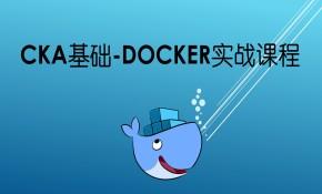 CKA基础-Docker实战课程