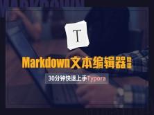 Markdown文本编辑—30分钟学习Typora