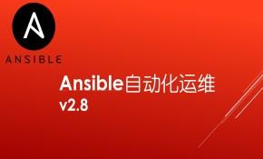 Ansible自动化运维v2.8