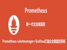 Prometheus+Alert+Grafana打造企业级监控系统